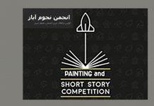 دومین دوره رقابت کشوری داستاننویسی علمی تخیلی و نقاشی با موضوع نجوم و فضا