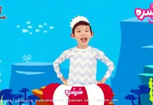 انیمیشن موزیکال بیبی شارک (baby shark)
