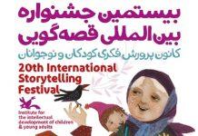 برگزاری بیستمین جشنواره بین المللی قصه گویی کانون پرورش فکری در تهران