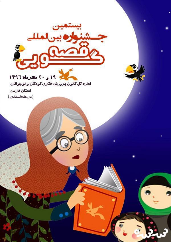 بیستمین جشنواره بین المللی قصه گویی