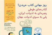 تخفیف ۲۰ درصدی انتشارات فاطمی به مناسبت روز جهانی کتاب خریدن