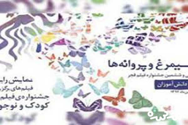 """تعطیلی برنامه """" سیمرغ و پروانهها """" در جشنواره فجر به دلیل آلودگی هوا"""