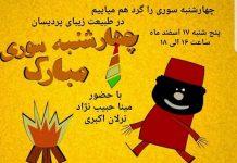سرزمین کودکان خلاق جشن چهارشنبه سوری برگزار می کند