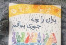 معرفی کتاب باران را چه جوری ببافم