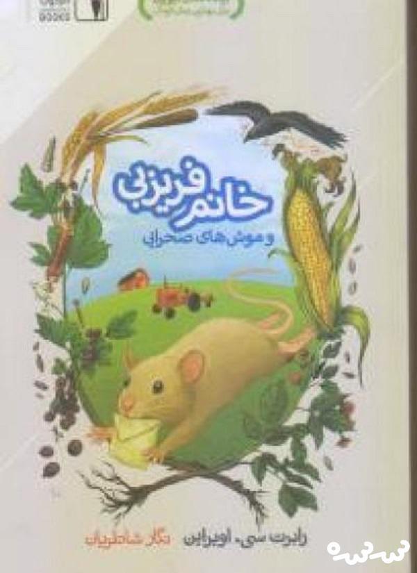 معرفی کتاب خانم فریزبی و موش های صحرایی