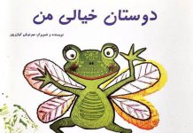 معرفی کتاب دوستان خیالی من