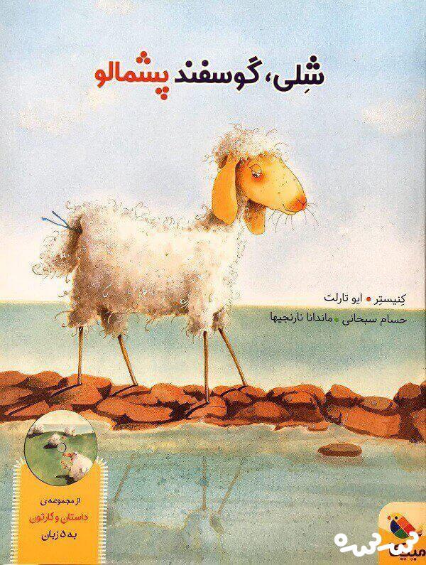 معرفی کتاب شلی ، گوسفند پشمالو