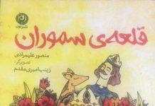 معرفی کتاب قلعه سموران