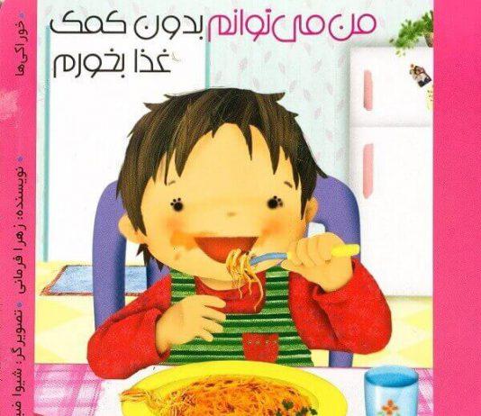 معرفی کتاب من می توانم بدون کمک غذا بخورم