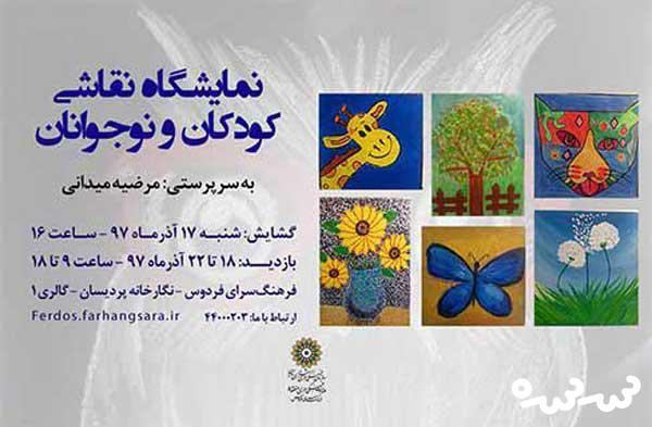 نمایشگاه نقاشی کودک و نوجوان در فرهنگسرای فردوس