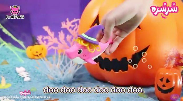 ویدئو موزیکال بیبی شارک (baby shark)