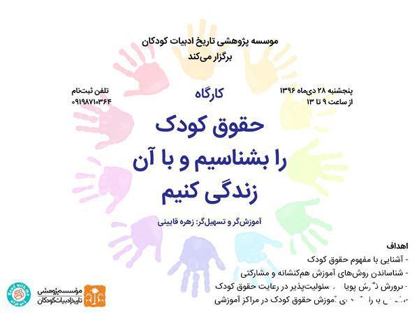 کارگاه «حقوق کودک را بشناسیم و با آن زندگی کنیم»