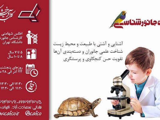 کارگاه جانورشناسی برای کودکان