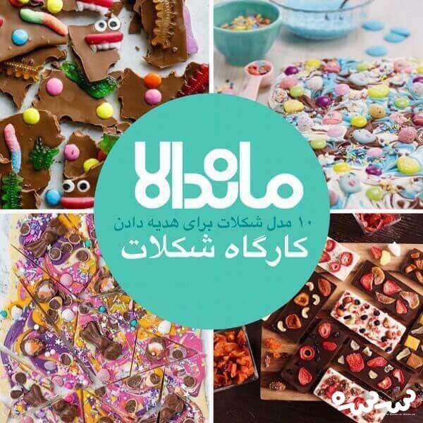 کارگاه شکلات برای کودکان پیش دبستانی و دبستانی