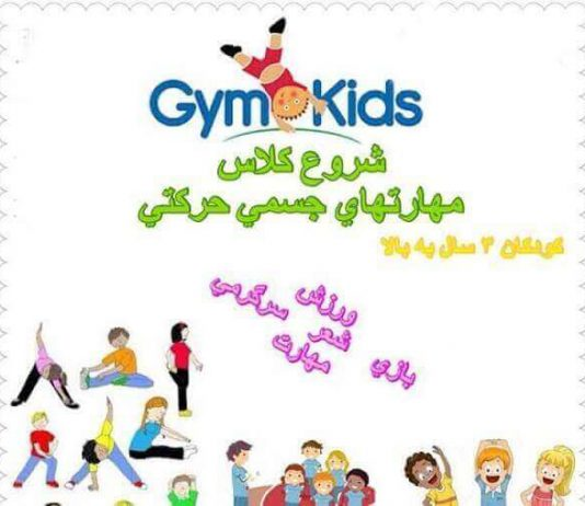 کارگاه مهارت های جسمی حرکتی برای کودکان
