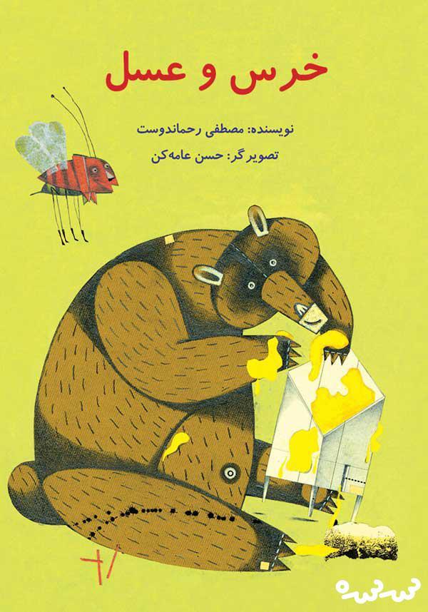 کتاب خرس و عسل ؛ برای کودکان گروه سنی «ب و ج»
