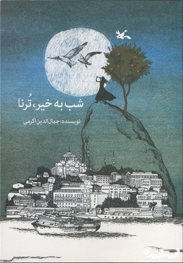 «شب به خیر، تُرنا» منتشر شد