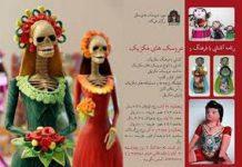 آشنایی با فرهنگ و عروسک های مکزیک برای کودکان و نوجوانان