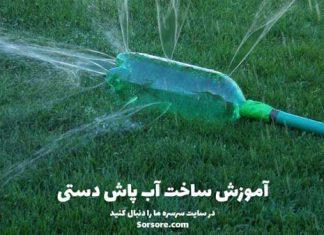 آموزش ساخت آبپاش باغچه
