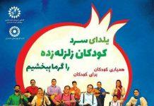 اجرای گروه موسیقی کودک زنبورک در سپهری