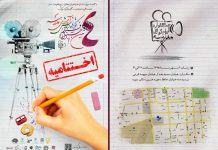 اختتامیه چهارمین جشنواره فیلم کوتاه مدرسه
