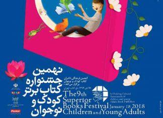 اعلام نامزدهای بخش علمی آموزشی جشنواره کتاب برتر کودک و نوجوان