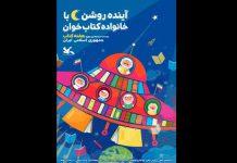 البرز، گیلان، خراسان رضوی و قم میزبان نویسندگان کودک و نوجوان