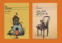 """انتشار دو رمان نوجوان """"بازی دوم"""" و """"صندلی برای یک نفر و نصفی"""""""