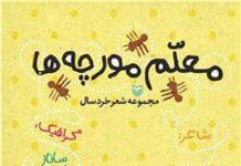 انتشار مجموعه شعر خردسال «معلم مورچه ها»