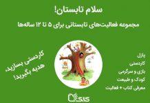 اوقات فراغت دانش آموزان و کودکان با فعالیتهای «سلام تابستان»