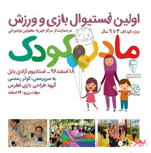 اولین فستیوال بازی و ورزش برای کودکان