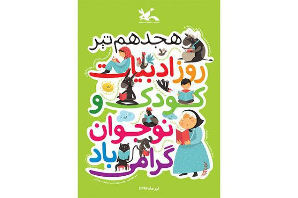 برنامههای کانون برای روز ملی ادبیات کودک و نوجوان