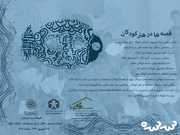 برگزاری برنامه «قصه ها در هنر کودکان» در پنجاهمین سالگرد تولد ماهی سیاه کوچولو