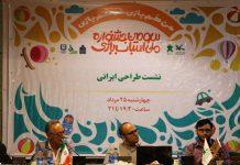 برگزاری هفت کارگاه تخصصی در جشنواره ملی اسباببازی