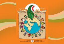 """برگزاری چهارمین جشنواره نقاشی """"صلح و دوستی"""" با مشارکت کودکان سراسر دنیا"""