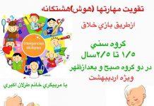 تقویت مهارتهای هشتگانه از طریق بازی خلاق در موسسه قلمرو کودکان پارس
