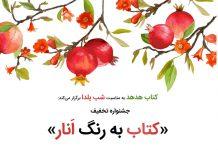 جشنواره تخفیف «کتاب به رنگ انار» کتاب هدهد برای شب یلدا