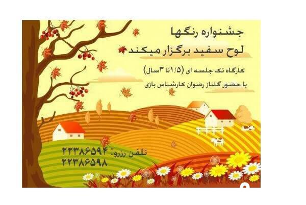 جشنواره رنگها در مهد کودک لوح سفید