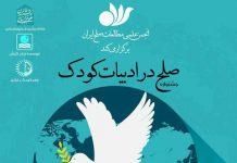 جشنواره صلح در ادبیات کودک