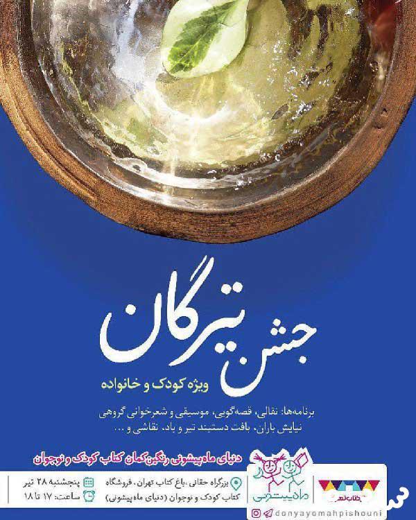 جشن تیرگان در باغ کتاب تهران
