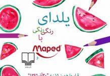 جشن شب یلدا در کنار ماپد و نشر چشمه