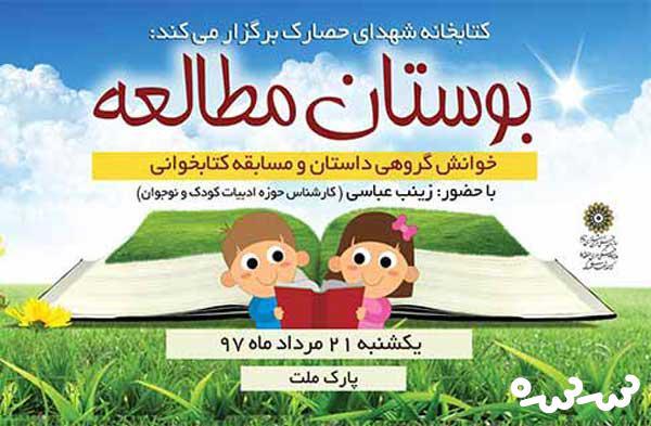 خوانش گروهی کتاب توسط نوجوانان در بوستان ملت