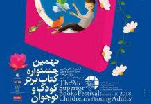 داوران نهمین جشنواره کتاب برتر کودک و نوجوان معرفی شدند