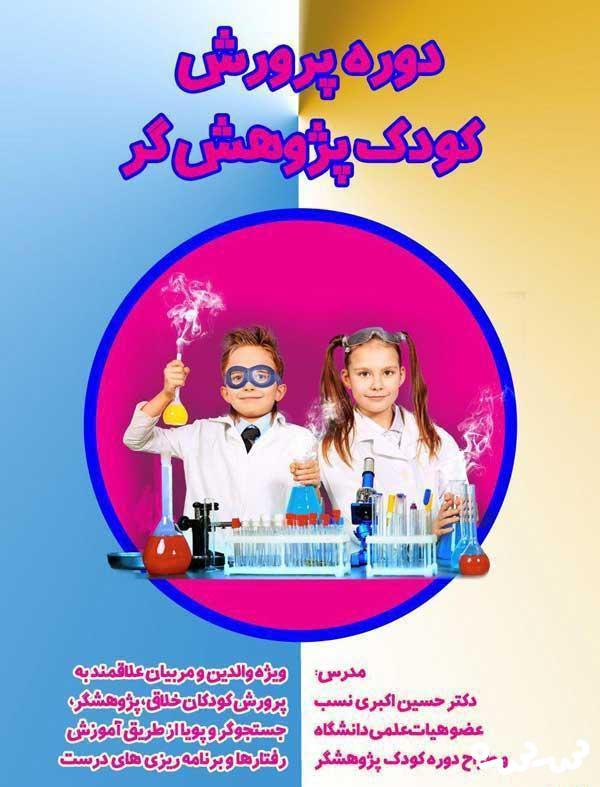 دوره پرورش کودک پژوهش گر در پردیس علم و فناوری