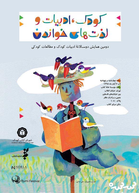دوسالانه ادبیات کودک و مطالعات کودکی ، همایش دوم