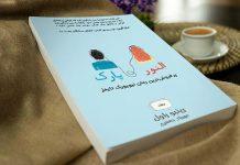 """رمان """" النور و پارک """" برای نوجوانان ترجمه شد"""