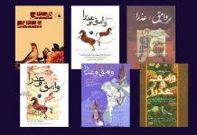 روایت عاشقانه های ادبیات فارسی برای نوجوانان
