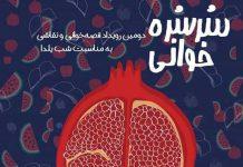 سرسره خوانی دومین رویداد قصه و نقاشی