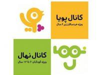 شبکه کودک ماه رمضان را جشن می گیرد
