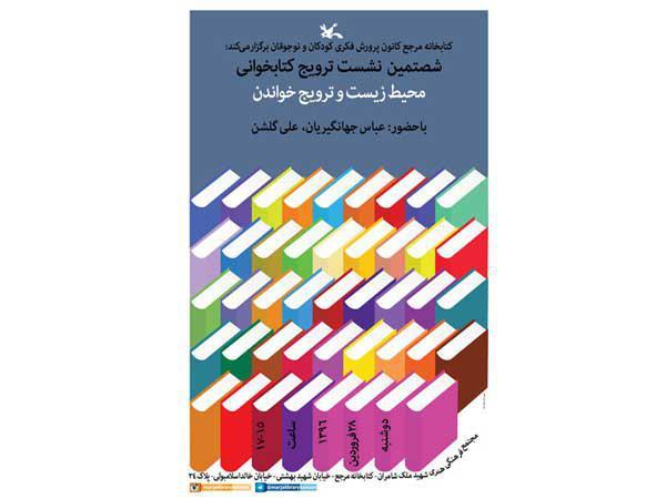 شصتمین نشست ترویج کتابخوانی را با موضوع «محیط زیست و ترویج خواندن» برگزار میشود
